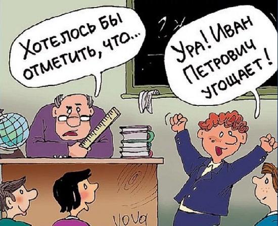 прикольные картинки про школу с надписями ржачные (5)