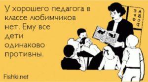 веселые картинки про учителей и учеников (3)
