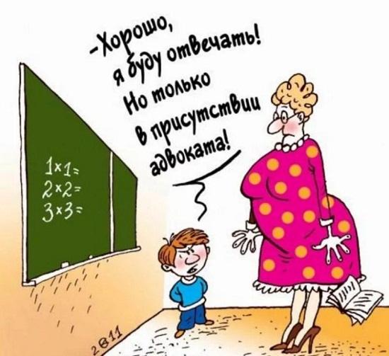 веселые картинки про учителей и учеников