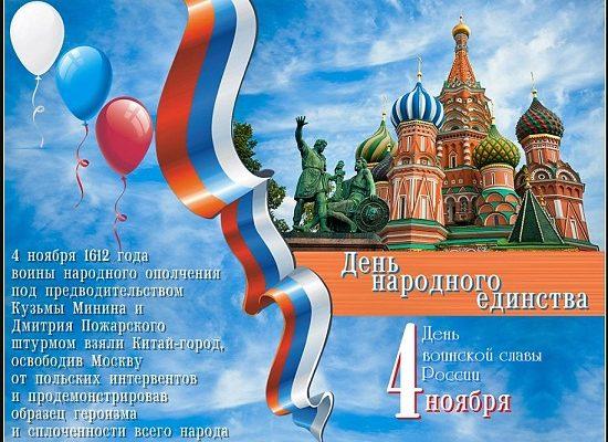 день народного единства поздравления в прозе