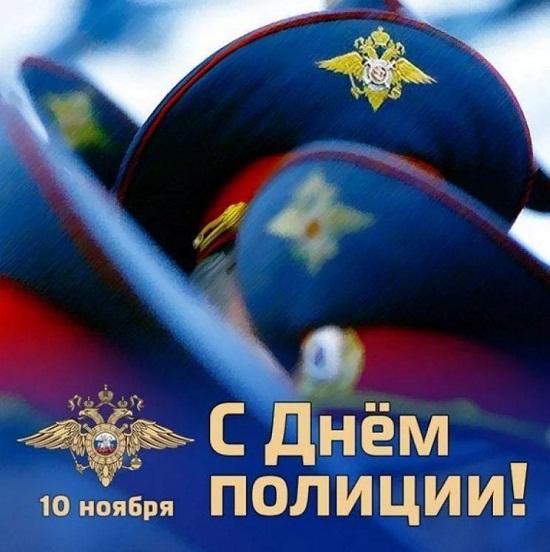 поздравления с днем полиции