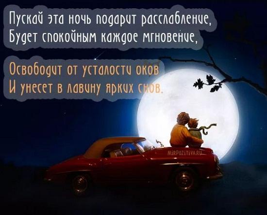 пожелание спокойной ночи в прозе