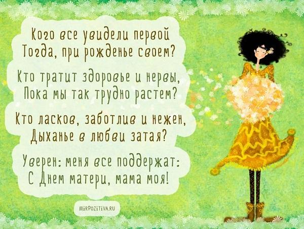 стихи про маму на день матери