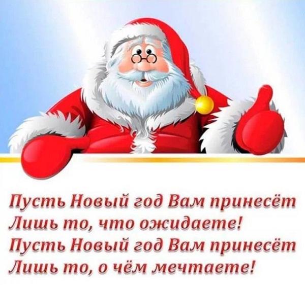 поздравление с наступающим новым годом ком