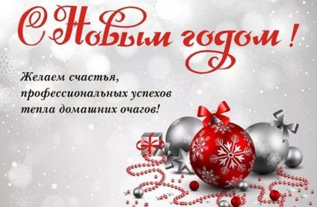 поздравление с новым годом в прозе