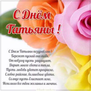 поздравления в татьянин день короткие ком