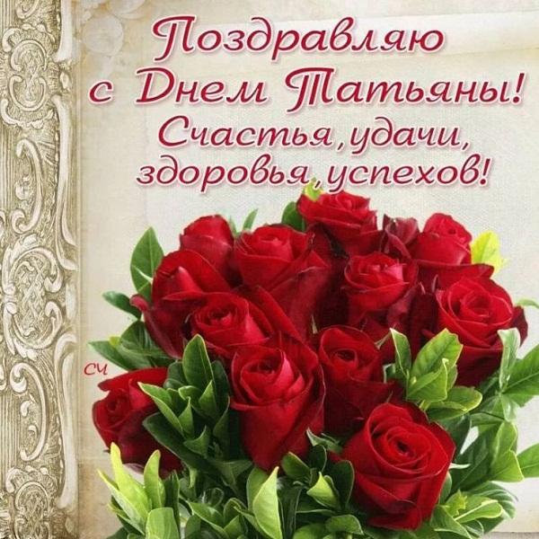 татьянин день поздравления короткие прикольные КОМ