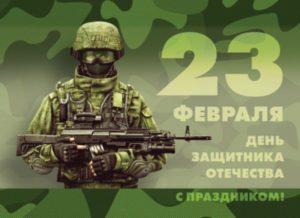 День защитника отечества поздравления в прозе ком