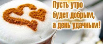 пожелание доброго утра и хорошего дня КОМ