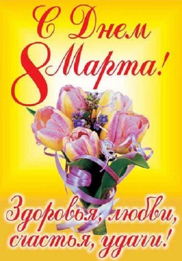 Картинки поздравления 8 марта красивые (10)
