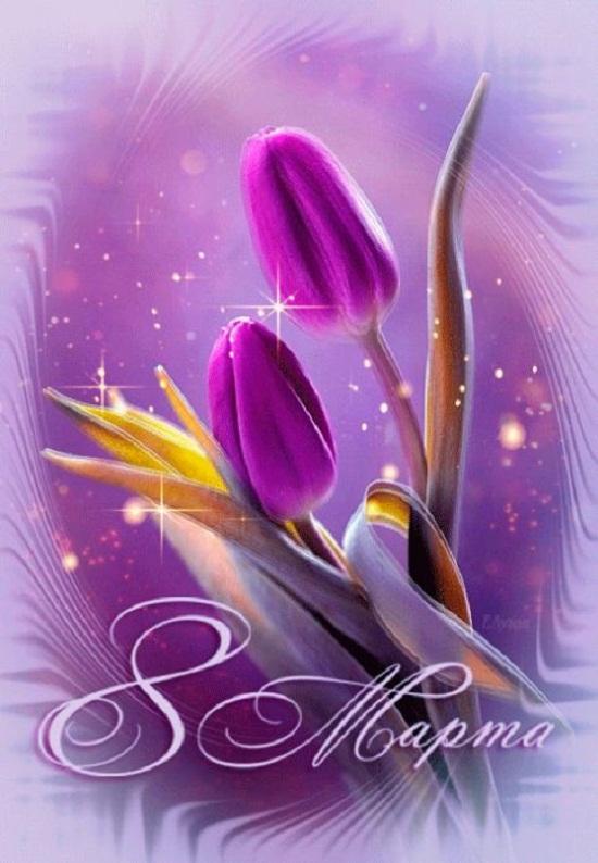 Картинки поздравления 8 марта красивые (11)