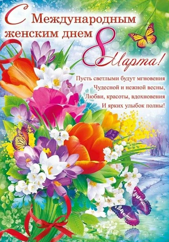 Картинки поздравления 8 марта красивые (12)