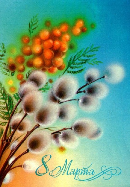 Картинки поздравления 8 марта красивые (14)