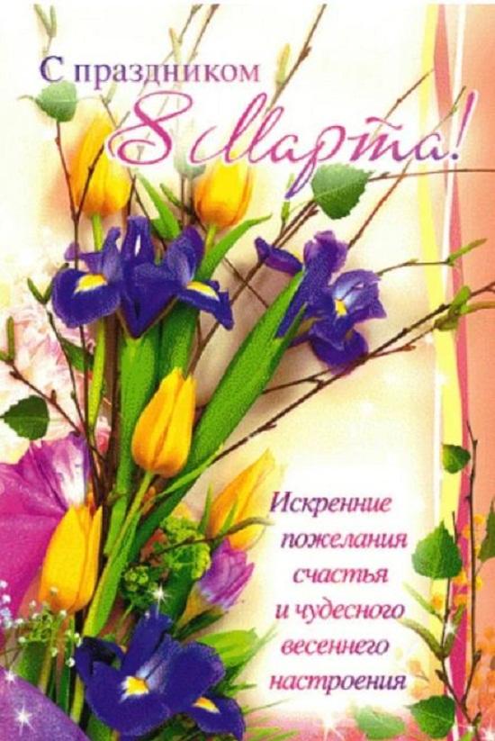 Картинки поздравления 8 марта красивые (16)