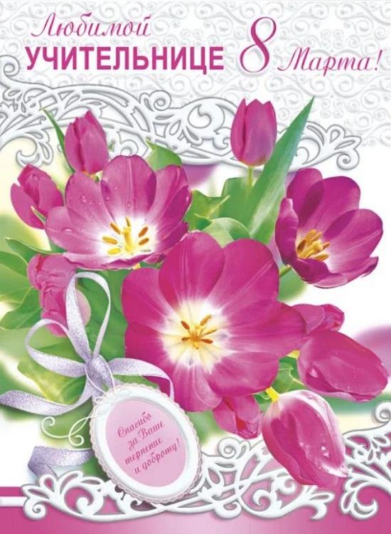 Картинки поздравления 8 марта красивые (2)