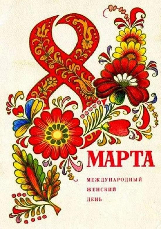 Картинки поздравления 8 марта красивые (5)