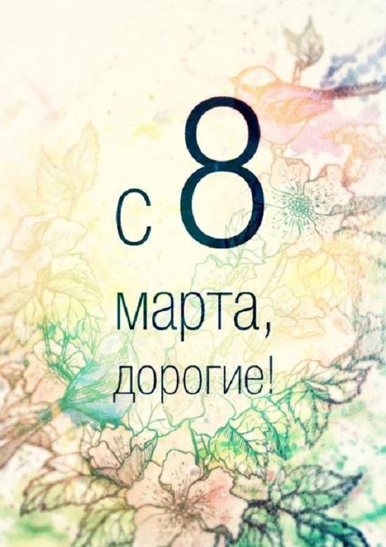 Картинки поздравления 8 марта красивые (7)