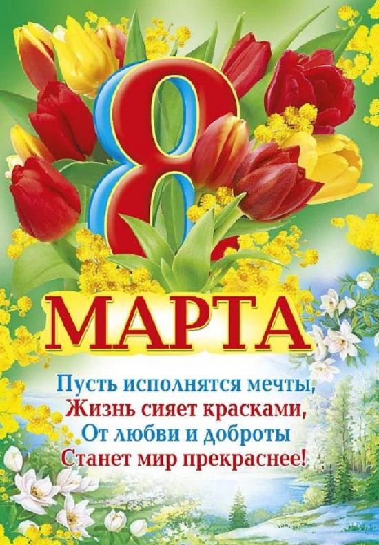 Картинки поздравления 8 марта красивые (8)