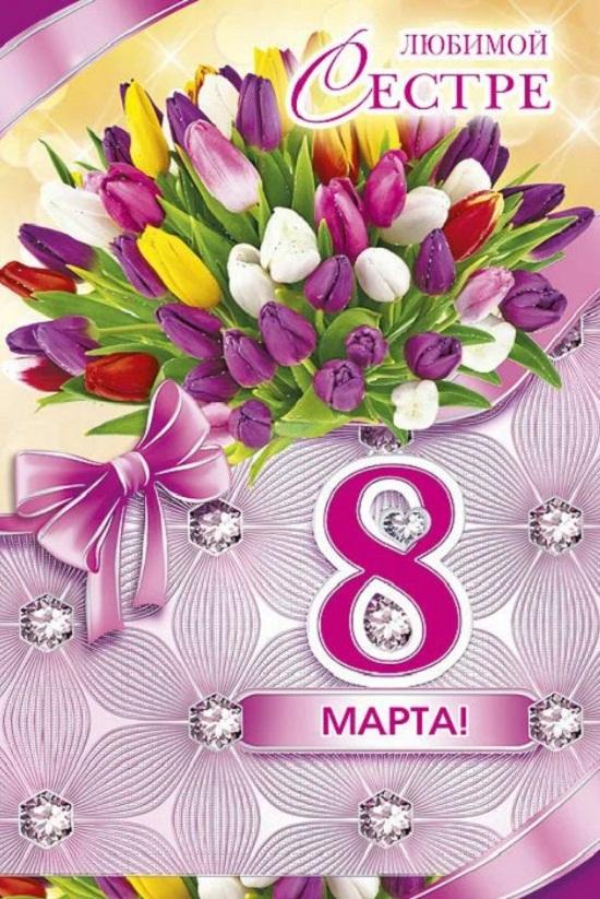 Картинки поздравления 8 марта красивые (9)