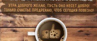 пожелания с добрым утром прикольные ком