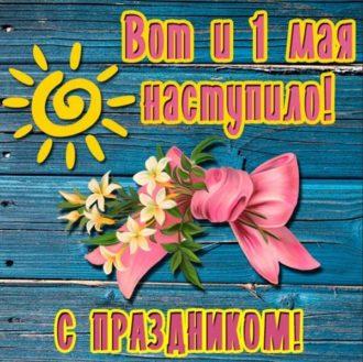 день труда поздравления