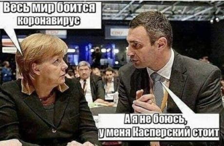 мемы про коронавирус (7)аа рф асв ком