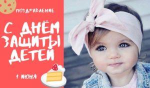 день защиты детей поздравление ком