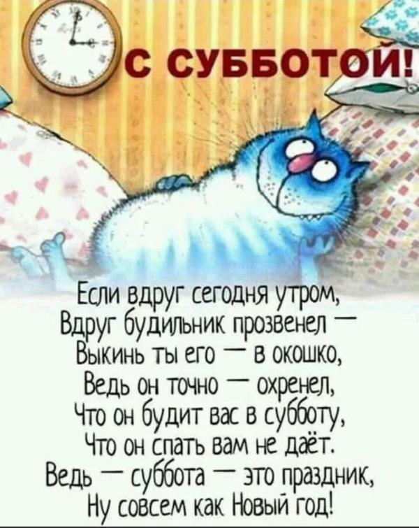 поздравления с субботним добрым утром ком (2)