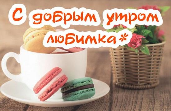 пожелания доброго утра любимой девушке ком (2)