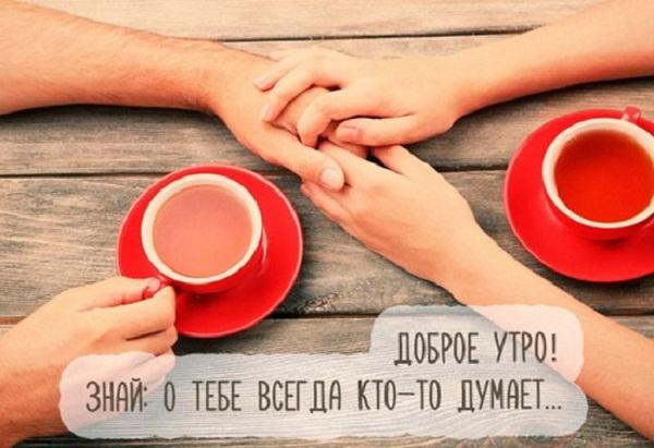 пожелания доброго утра любимой девушке ком