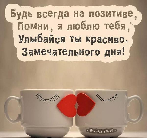 пожелания доброго утра любимой девушке р ком