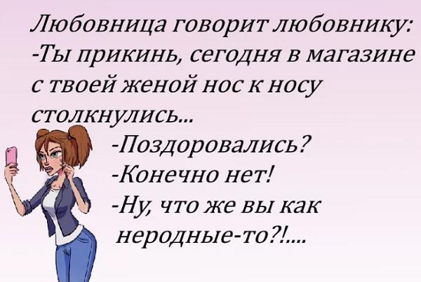 шутки про любовниц и любовников ком