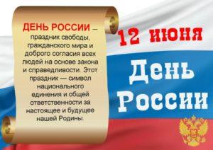 с днем россии поздравления