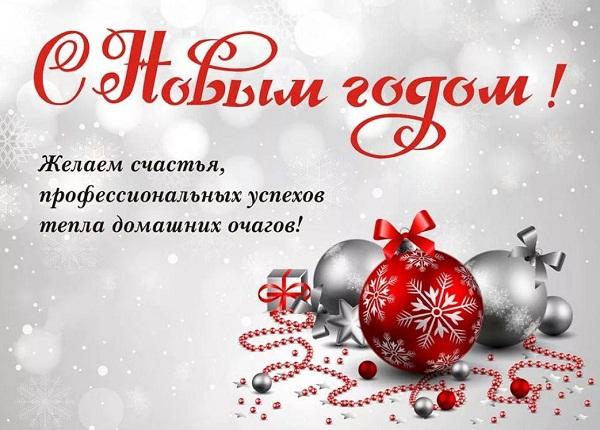 поздравление с новым годом в прозе ком
