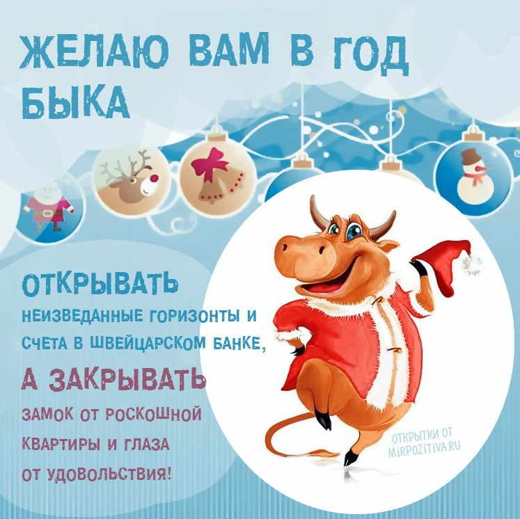 поздравления с новым годом б ко (2)