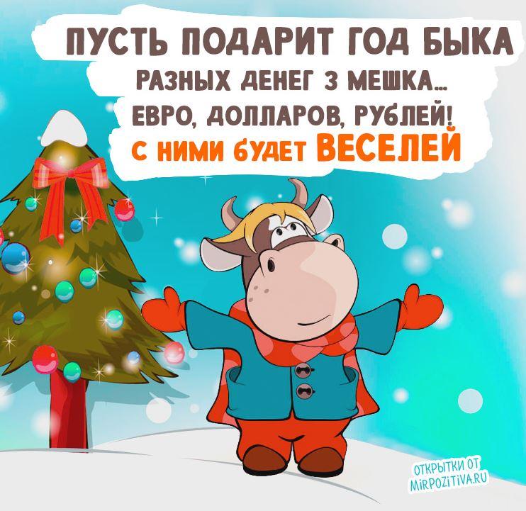 поздравления с новым годом КОМ