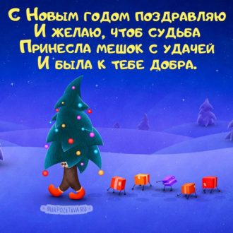 Поздравления с Новым годом короткие ком б нем