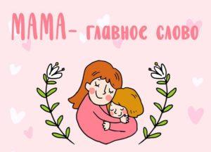 Слова про маму ком