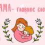 Слова про маму — красивые со смыслом статусы цитаты