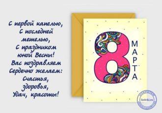 Пожелания на 8 марта ком