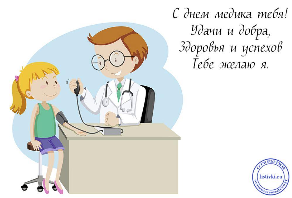 день медика бком (2)