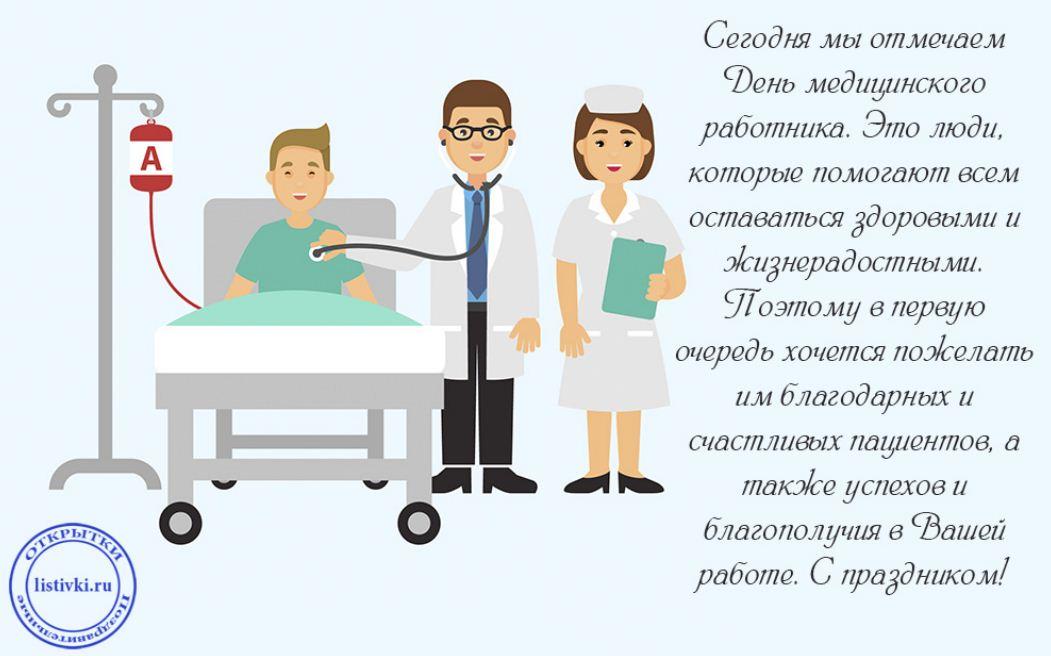 день медика 2021