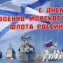 Красивые поздравления с празднованием дня ВМФ, в стихах