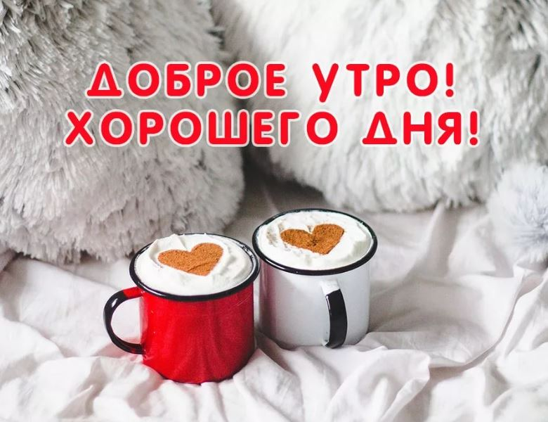 доброе утро 12