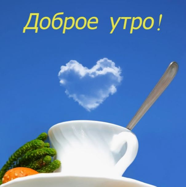 доброе утро 8