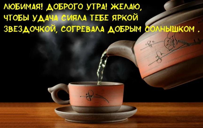 доброе утро любимая 2