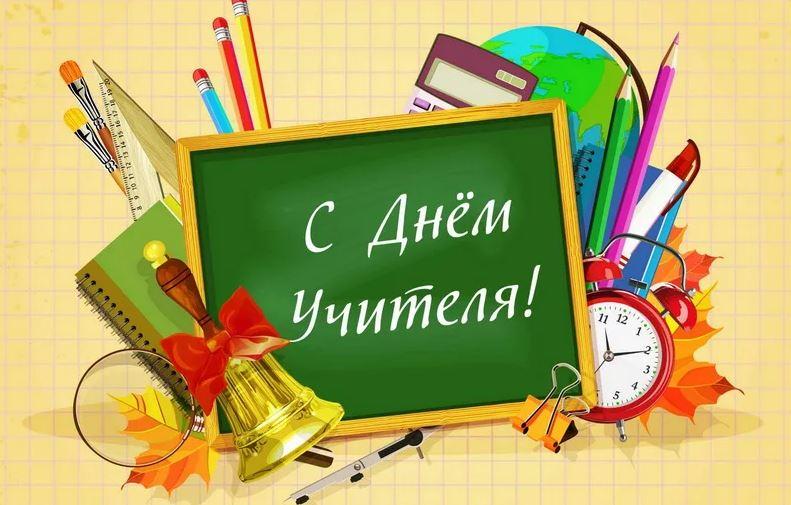 день учителя поздравления 5