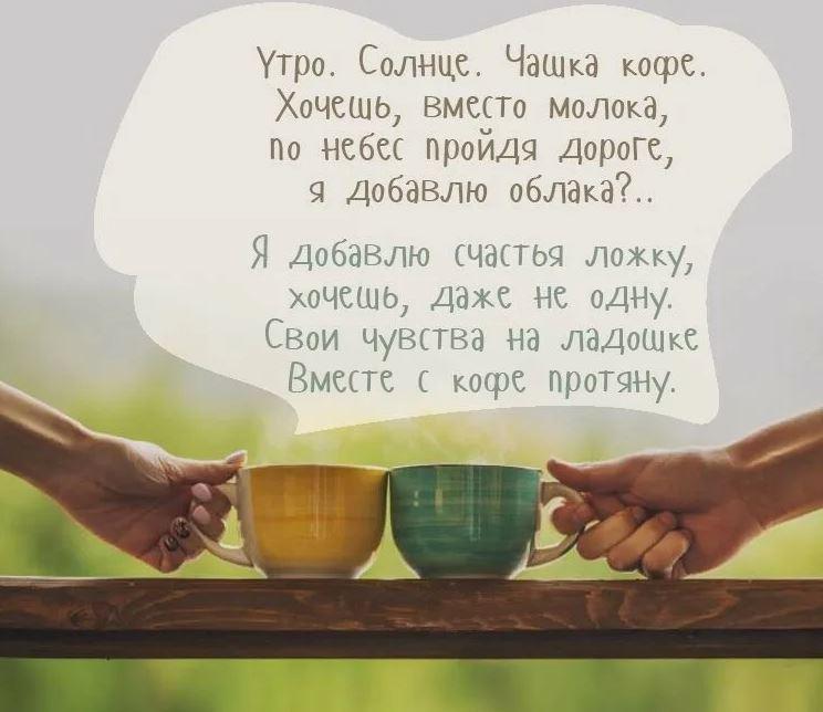 доброе утро 2