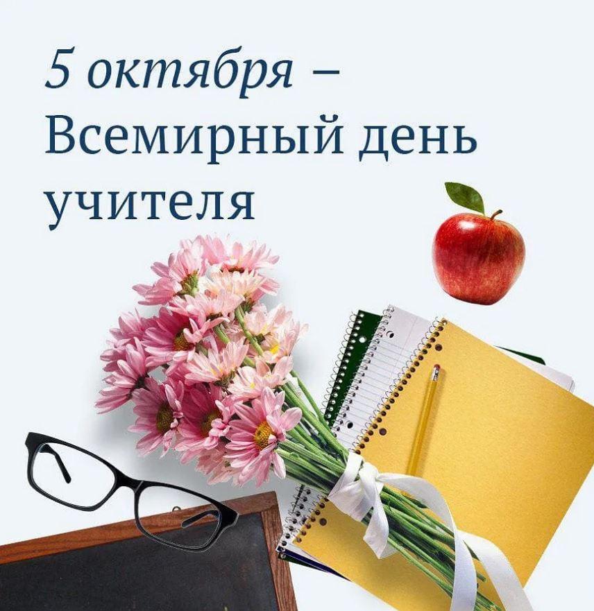 Поздравление С Днем Учителя в стихах